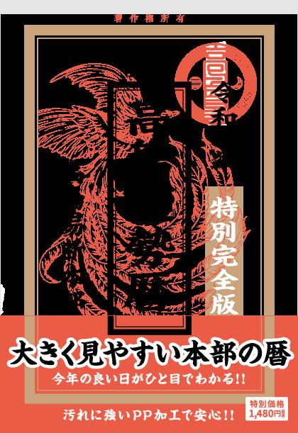 高島 暦 2020